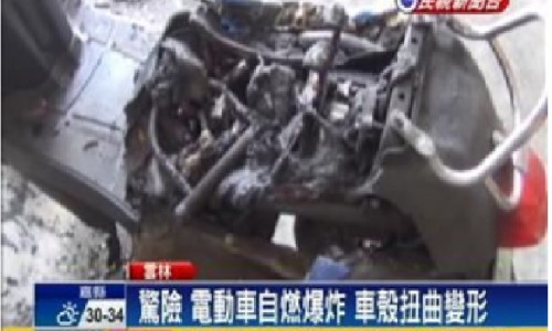 碰!電動車才買8個月 充電竟爆炸起火   2015年6月8日下午3:53