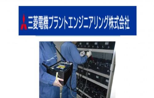 三菱電機_電池壽命診斷技術介紹