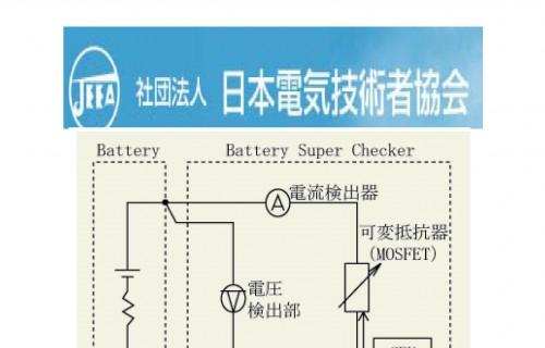 日本電氣技術者協會_劣化診斷技術介紹