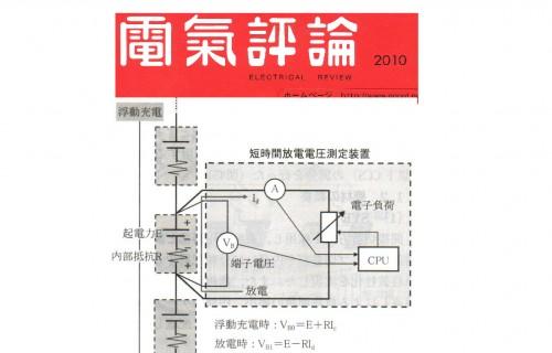 東京電力_檢測導入之效益相關報導