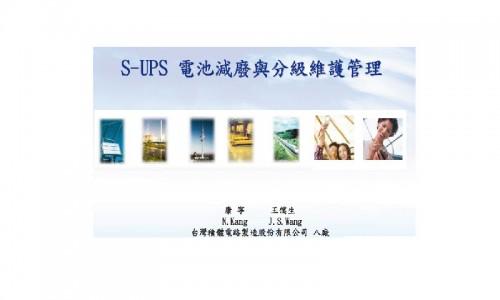 TSMC S-UPS電池減廢與分級維護管理